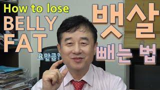 뱃살 빼는 법 - 남재현 박사의 건강이야기