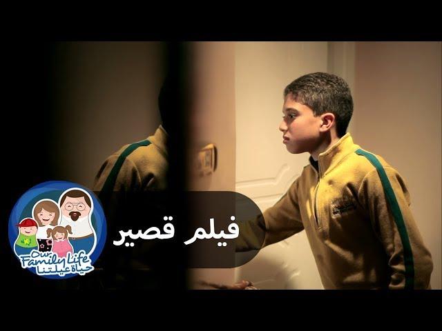 حياة عيلتنا: ماتش على الهوا - فيلم قصير - مصر
