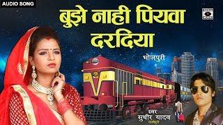 बुझे नहीं पियवा दरदिया Bhojpuri Dhobigeet Song 2018 Latest.