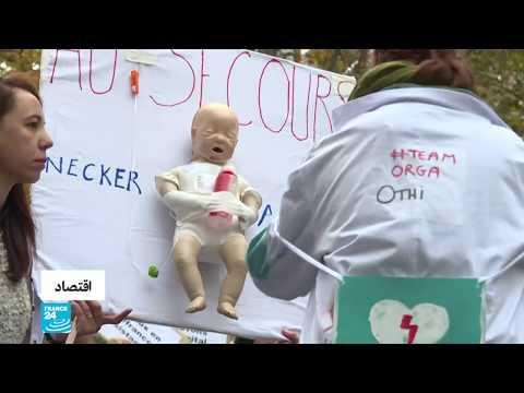 فرنسا: خطة حكومية تستجيب لاحتجاجات عمال قطاع الصحة  - نشر قبل 54 دقيقة