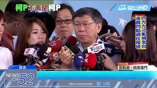 20180512中天新聞 張志軍:盼雙城論壇續辦 柯P:會辦 時間再談