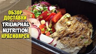 ПП. Правильное питание за 140 руб!!! Обзор доставки еды TNfood Красноярск.