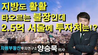 지방도 활활 타오르는 불장인데 2.5억 서울에 투자처는…
