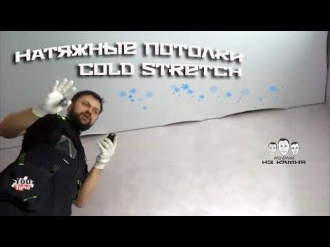 Как сделать холодный монтаж натяжных потолков Cold Stretch