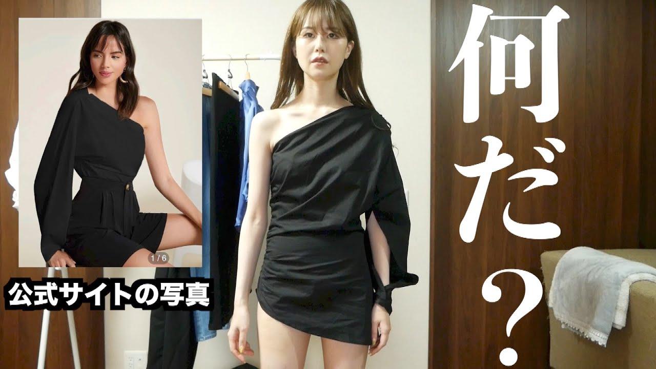 バズりまくってる中国の激安通販で服買ったらすごかった【SHEIN】