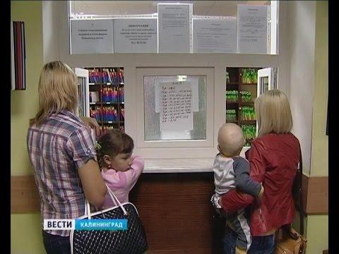Детская областная больница меняет правила записи на прием к узким специалистам