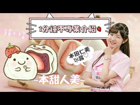 1分鐘介紹HKT48 & IZ*ONE的草莓大福🍓:本田仁美🍓Hi醬🍓 ︳小編的不專業介紹(。'▽'。)♡