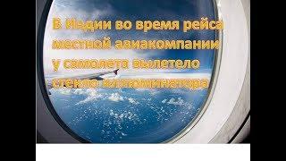 видео Стекло для иллюминаторов