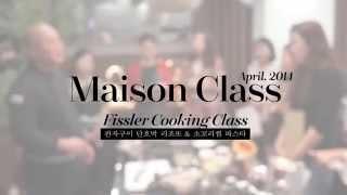 [2014 Maison Class] 이탈리안 요리가 압…