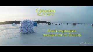 Зимняя рыбалка на Сахалине Открытие рыболовного сезона 2019 2020 Озеро Выселковое малое Буссе