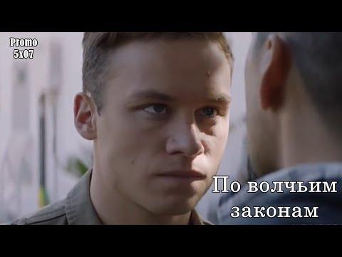 Смотреть сериал По волчьим законам 3 сезон 3 серия - Промо с русскими субтитрами (Сериал 2016) онлайн бесплатно в качестве