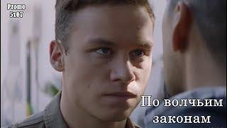 По волчьим законам 3 сезон 3 серия - Промо с русскими субтитрами (Сериал 2016)