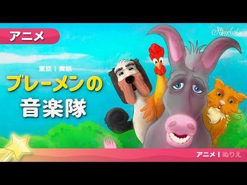 ブレーメンの音楽隊 日本語音声 - おとぎ話 - 子供のためのおとぎ話 - 漫画アニメーション