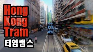 홍콩 트램 타임랩스 4K 영상 Time lapse of Hong Kong tram 4K video