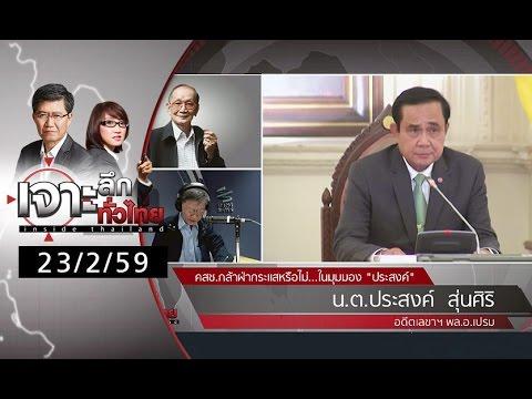 """เจาะลึกทั่วไทย 23/2/59 : มุมมอง """"ประสงค์"""" คสช.กล้าฝ่ากระแส รธน. หรือไม่ ?"""
