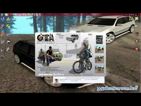 как ставить моды машин на Grand Theft Auto San Andreas