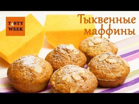 Как приготовить ТЫКВЕННЫЕ МАФФИНЫ вкусные рецепты из тыквы