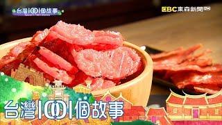 用心對待不起眼細節 六十年肉乾成功心法 part3 台灣1001個故事