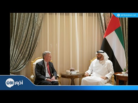 الشيخ محمد بن زايد يلتقي جون بولتون في أبوظبي
