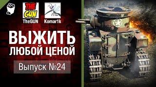 Выжить любой ценой №24 - от TheGun и Komar1K [World of Tanks]