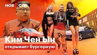Первый гаджет от Яндекс. Особняк за крипту. Ким Чен Ын готовит бургер