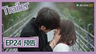 【蓬莱间 Fairyland Lovers】—— EP24预告Trailer