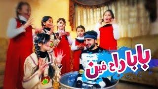 بابا راح فين - سجى حماد ورنده صلاح بدون ايقاع| قناة كراميش Karameesh Tv