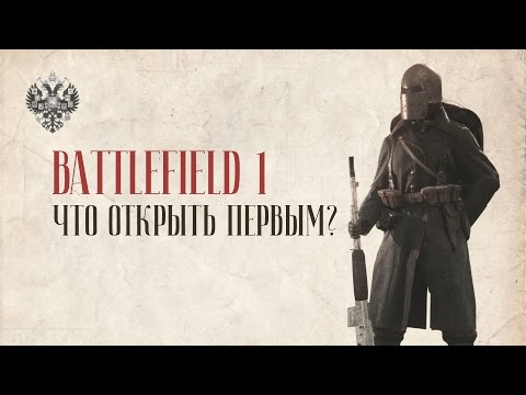 Что открыть первым? | BATTLEFIELD 1 | Гайд