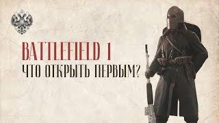Что открыть первым BATTLEFIELD 1 Гайд