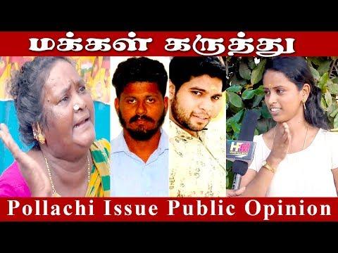 Pollachi Issue Public
