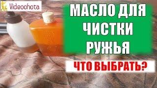 видео Выбираем набор для чистки ружья | ATMHunt.ru Вестник охотника и рыбака