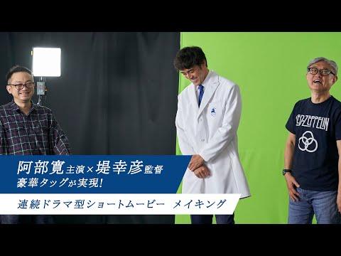 阿部寛 クオン CM スチル画像。CM動画を再生できます。