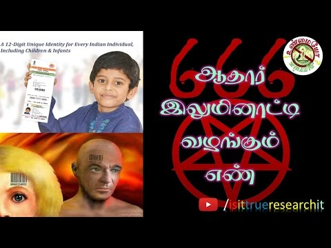 Evilness of  Aadhar Card | Leads to New World Order | Illuminati in Tamil