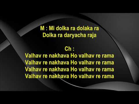 Valhav Re Nakhava Ho Valhav Re Rama - Kolli Geet - Full Karaoke