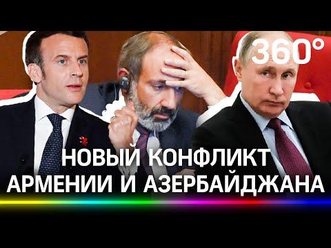Баку-Ереван 2.0? Пашинян попросил военной помощи у Путина. Азербайджан: это «уточнение границ»