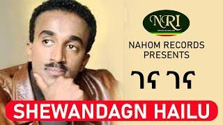 Shewandagn Hailu - Gena Gena -  ገና ገና - Ethiopian Music