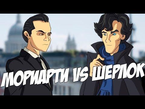 Как не выжил Мориарти (Sherlock parody)