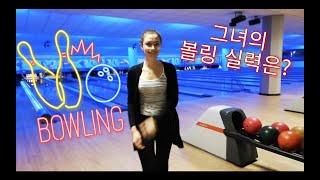 AMWF Bowling Date & 7 months Anniversary|국제커플 볼링 데이트 그리고 7개월 기념일 Video