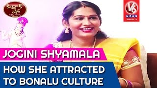 jogini-shyamala-revealed-how-she-attracted-to-bonalu-culture-kirrak-show-v6-news