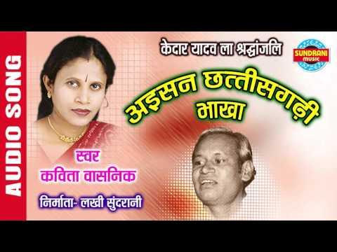 AISAN CHHATISGARHI BHAKHA - अईसन छत्तीसगढ़ी भाखा - Kavita Vasnik - Chhattisgarhi Lok Geet