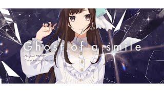 【歌ってみた】Ghost of a smile / Covered by 花鋏キョウ【EGOIST】