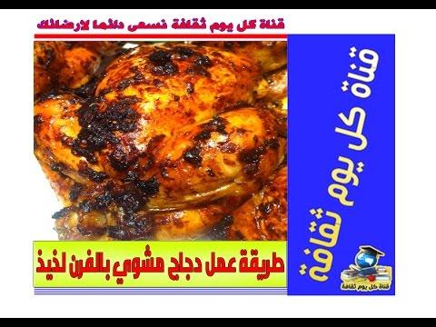 دجاج مشوي بالفرن اكلات مصرية  دجاج مشوي طريقة عمل دجاج مشوي لذيذ تتبيلة دجاج مشوي