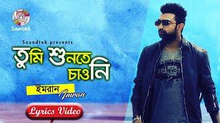 Download Tumi Shunte Choani   Imran   Ahmed Risvy   Lyric  2017   Soundtek MP3 song and Music Video