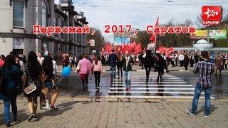 Первомай в Саратове-2017