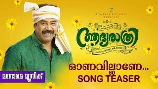 Onavillane Song Teaser Aadya Rathri Jibu Jacob Biju Menon Central Pictures