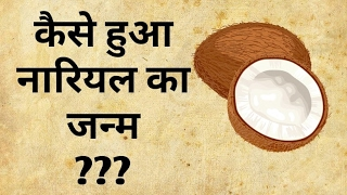 पौराणिक कथा- कैसे हुआ नारियल का जन्म | Nariyal Birth Mythological Story In Hindi 2017 Something NEW