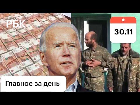 Возвращение пленных Карабаха. У Байдена проблемы со здоровьем. 50 млн руб на кладбище | Главное РБК
