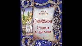 Обзор книги к Оракулу Симболон