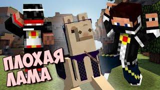 Download Minecraft [Прохождение Карты] - Мистик и Лагер...и плохая лама :с Mp3 and Videos