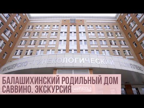 Экскурсия по Балашихинскому Родильному Дому Саввино.